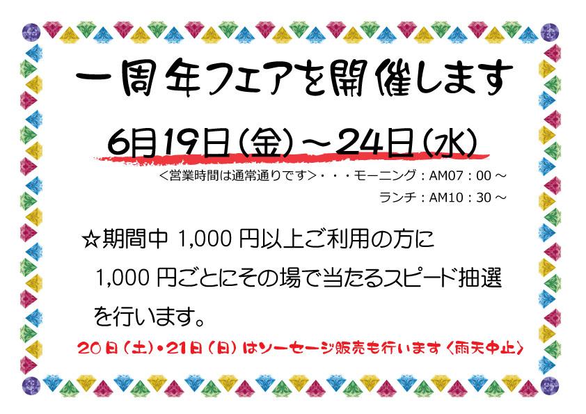 1周年フェアを開催します 6月19日(金)~24日(水) 期間中 1,000円以上ご利用の方に 1,000円ごとにその場で当たるスピード抽選を行います